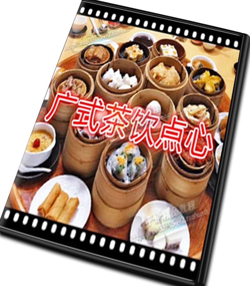 232广式茶饮点心 早茶小吃教程技术视频